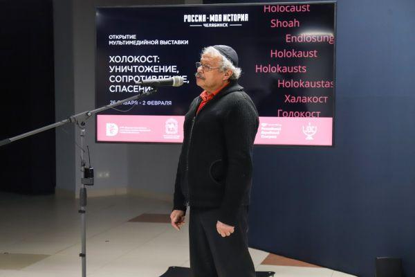 Сразу две выставки Центра «Холокост» открыты на двух площадках в Челябинске