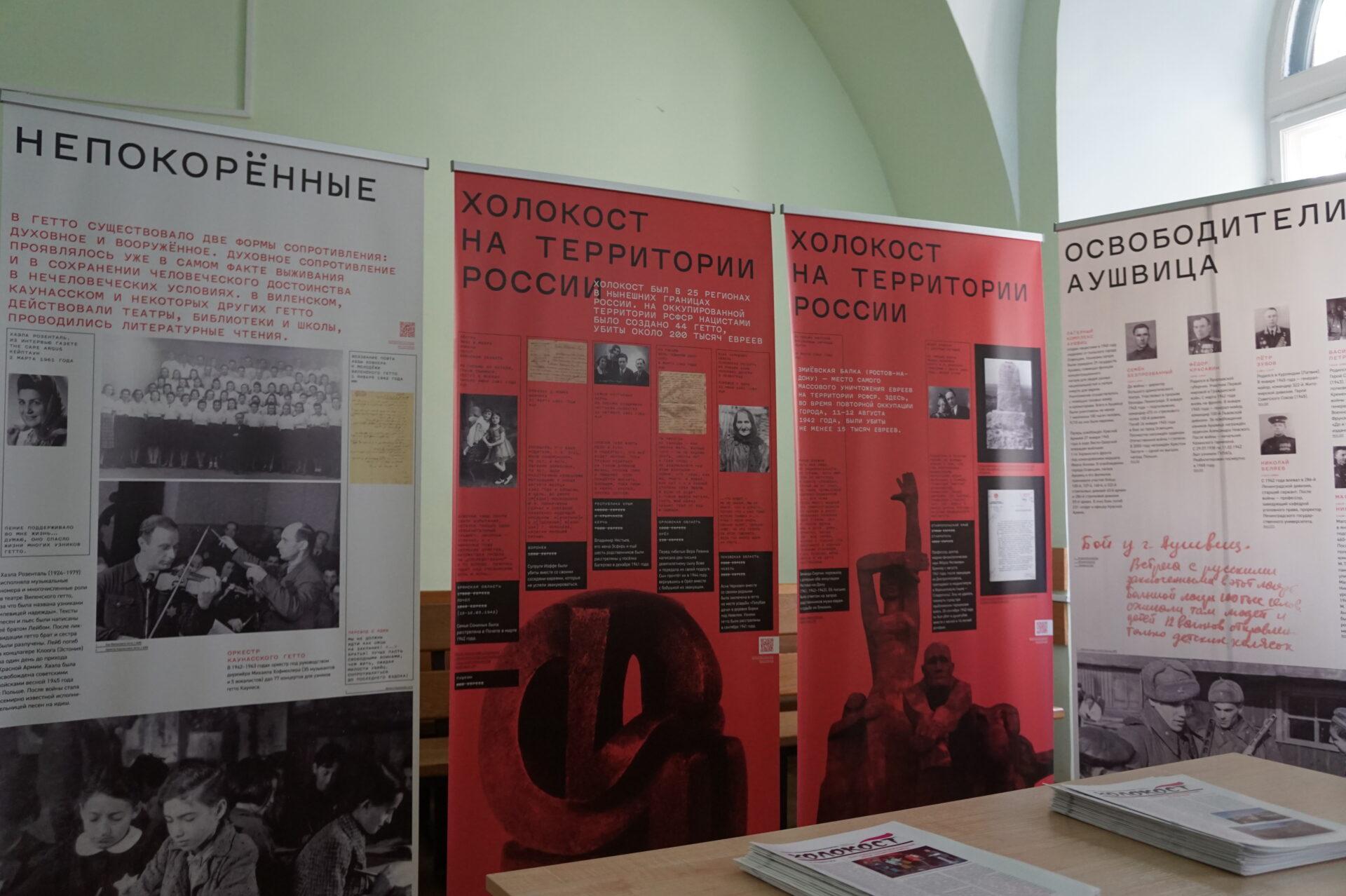 Новая выставка Центра «Холокост» показана в 28 регионах