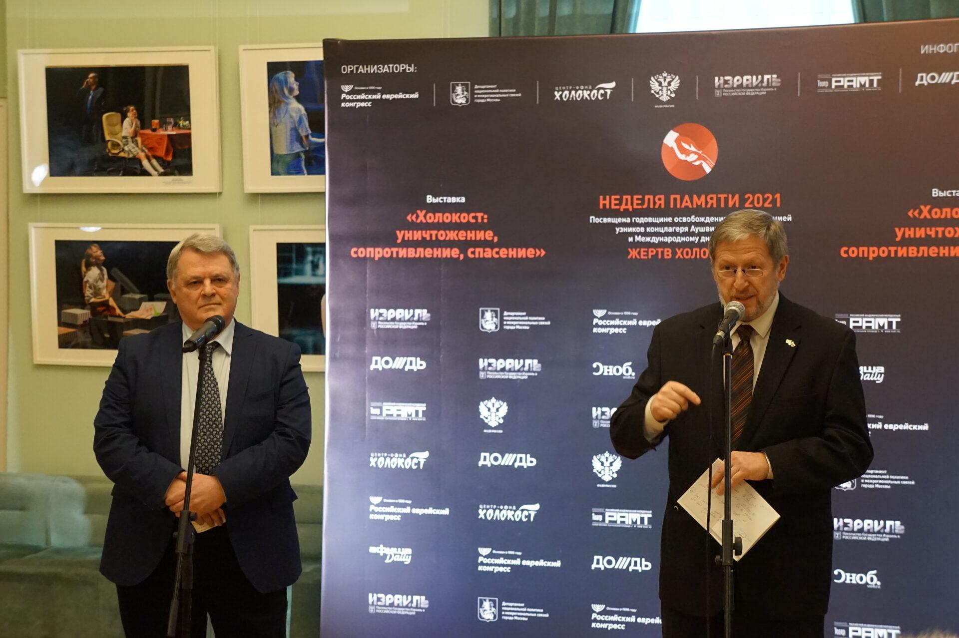 Открытие выставки Центра «Холокост» в РАМТ