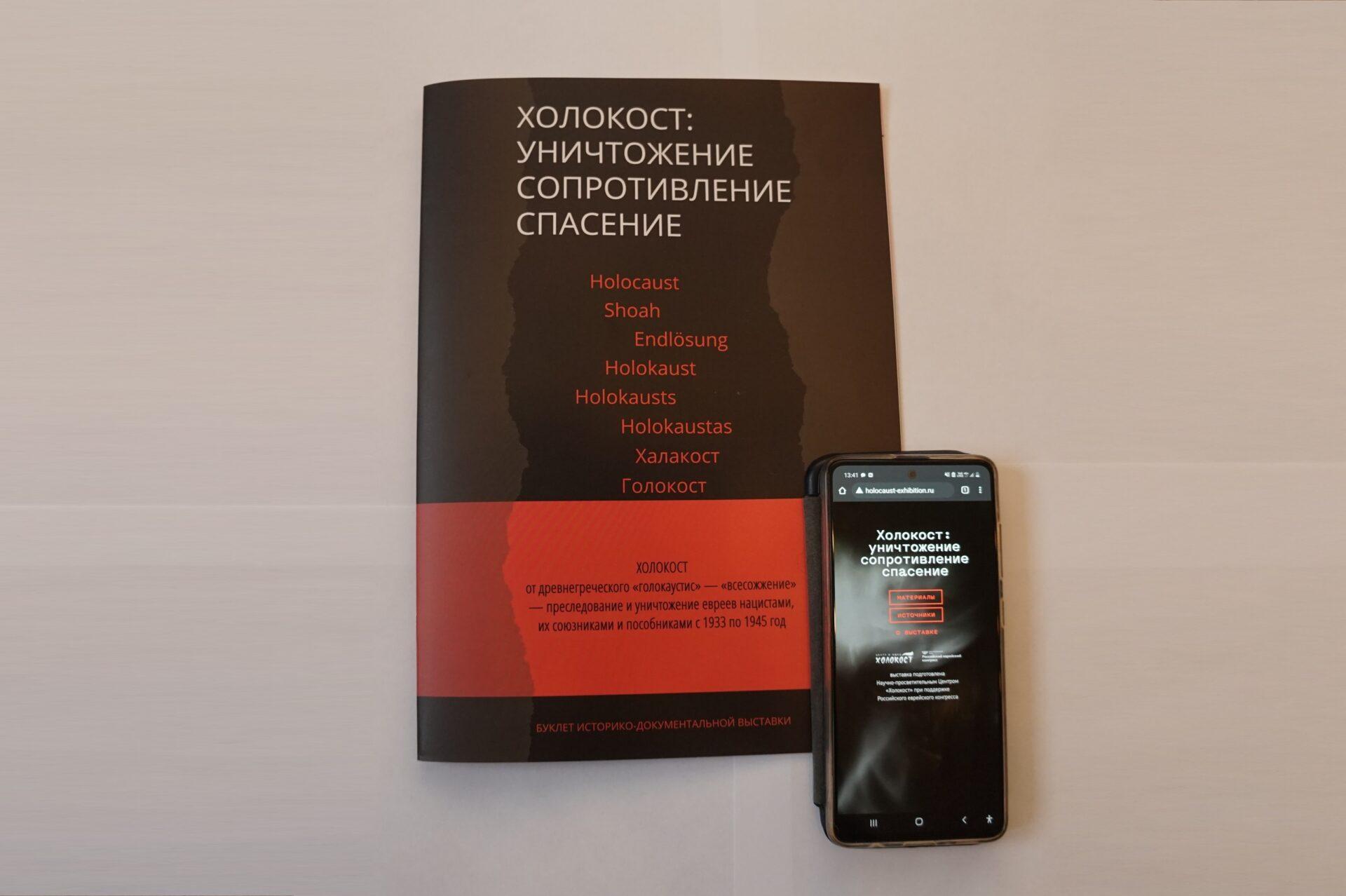 Онлайн-презентация выставки «Холокост: уничтожение, сопротивление спасение» в Калининграде