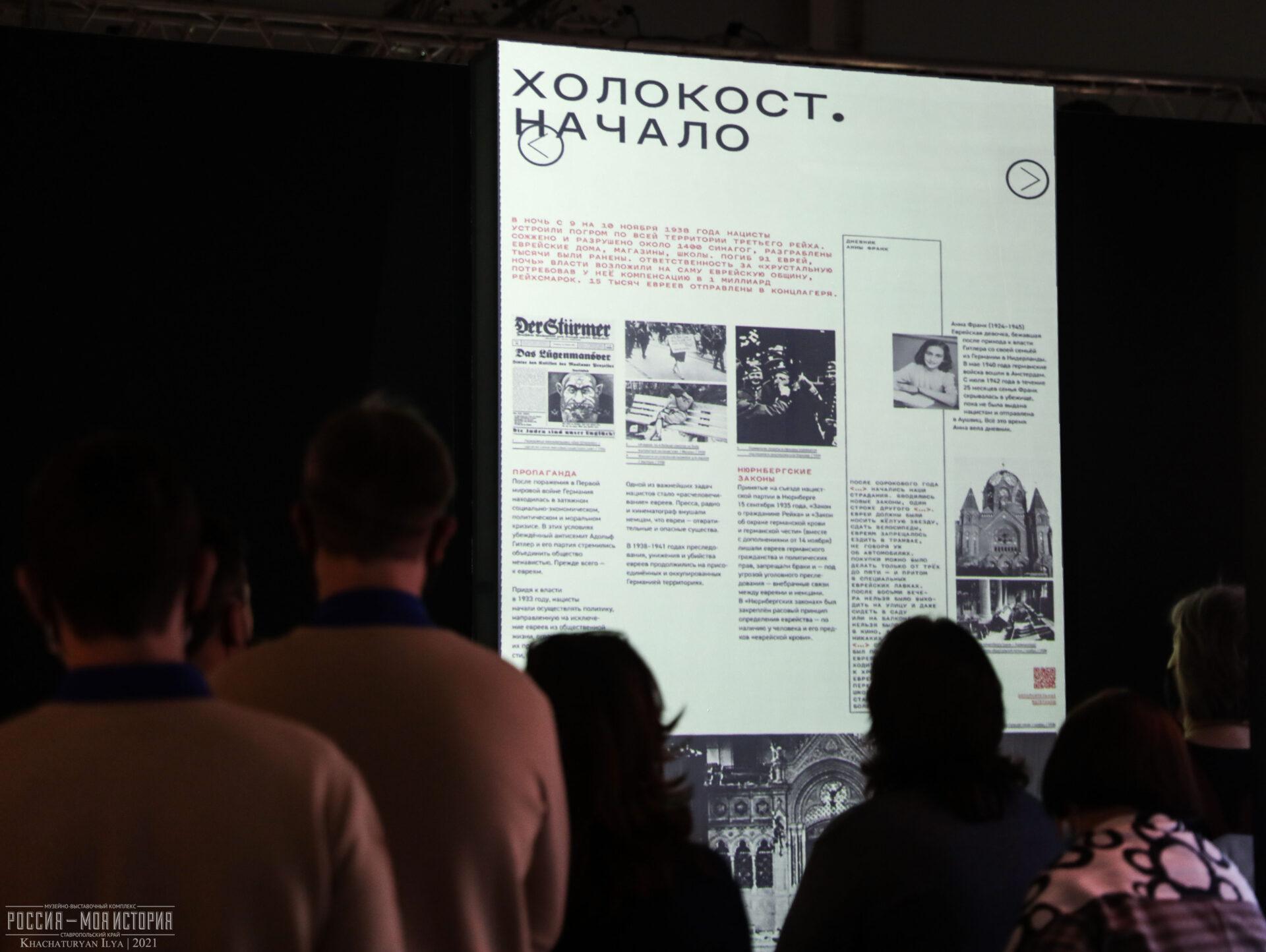 Выставка Центра «Холокост» открылась в Ставрополе