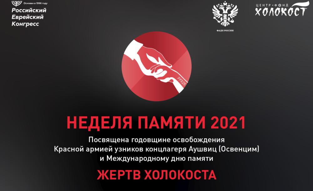 Мероприятия Научно-просветительного центра «Холокост» в рамках «Недели памяти — 2021»