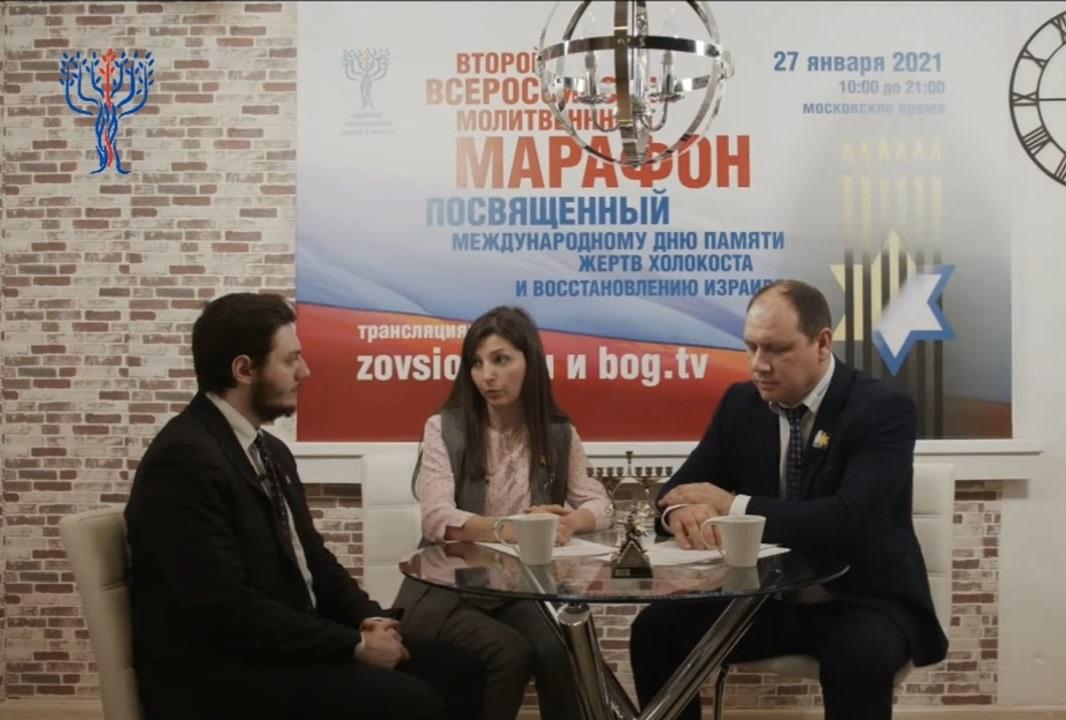 Выступление на марафоне памяти жертв Холокоста евангельских христиан России