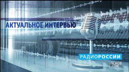 Актуальное интервью. Беседа с региональным представителем Центра «Холокост» в Псковской области
