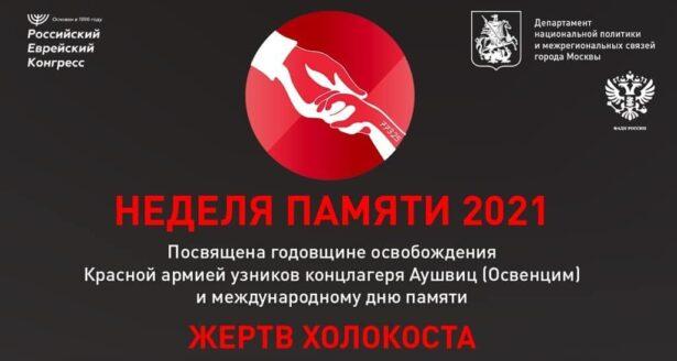 Итоги «Недели памяти» — 2021 в регионах России