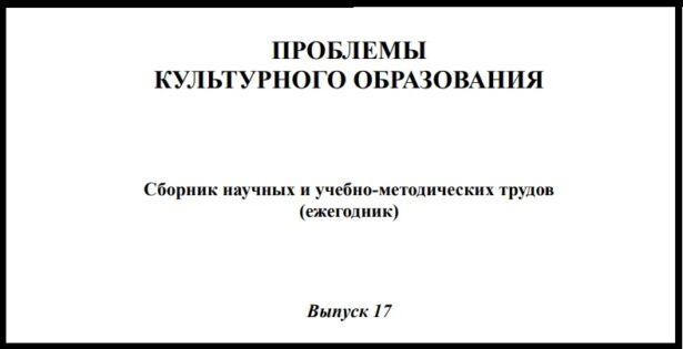 Статьи о преподавании Холокоста в региональном сборнике