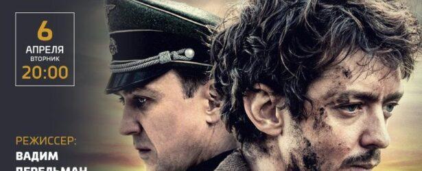 6 апреля — предпремьерный показ фильма «Уроки фарси»