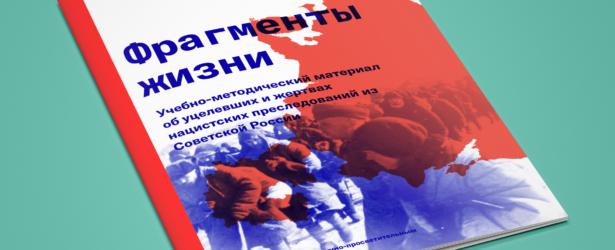 Материал для преподавателей истории теперь доступен онлайн на русском языке