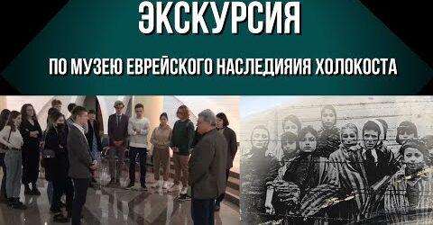 Видеозапись экскурсии по Музею еврейского наследия и Холокоста