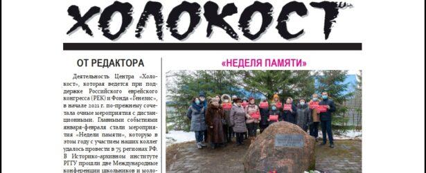 Новый выпуск научно-информационного бюллетеня «Холокост»
