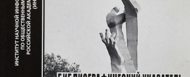 Холокост. Библиографический указатель русскоязычной литературы за 1941–2020 гг.