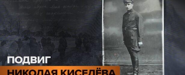 Подвиг «русского Шиндлера»: как Николай Киселёв спас 218 человек