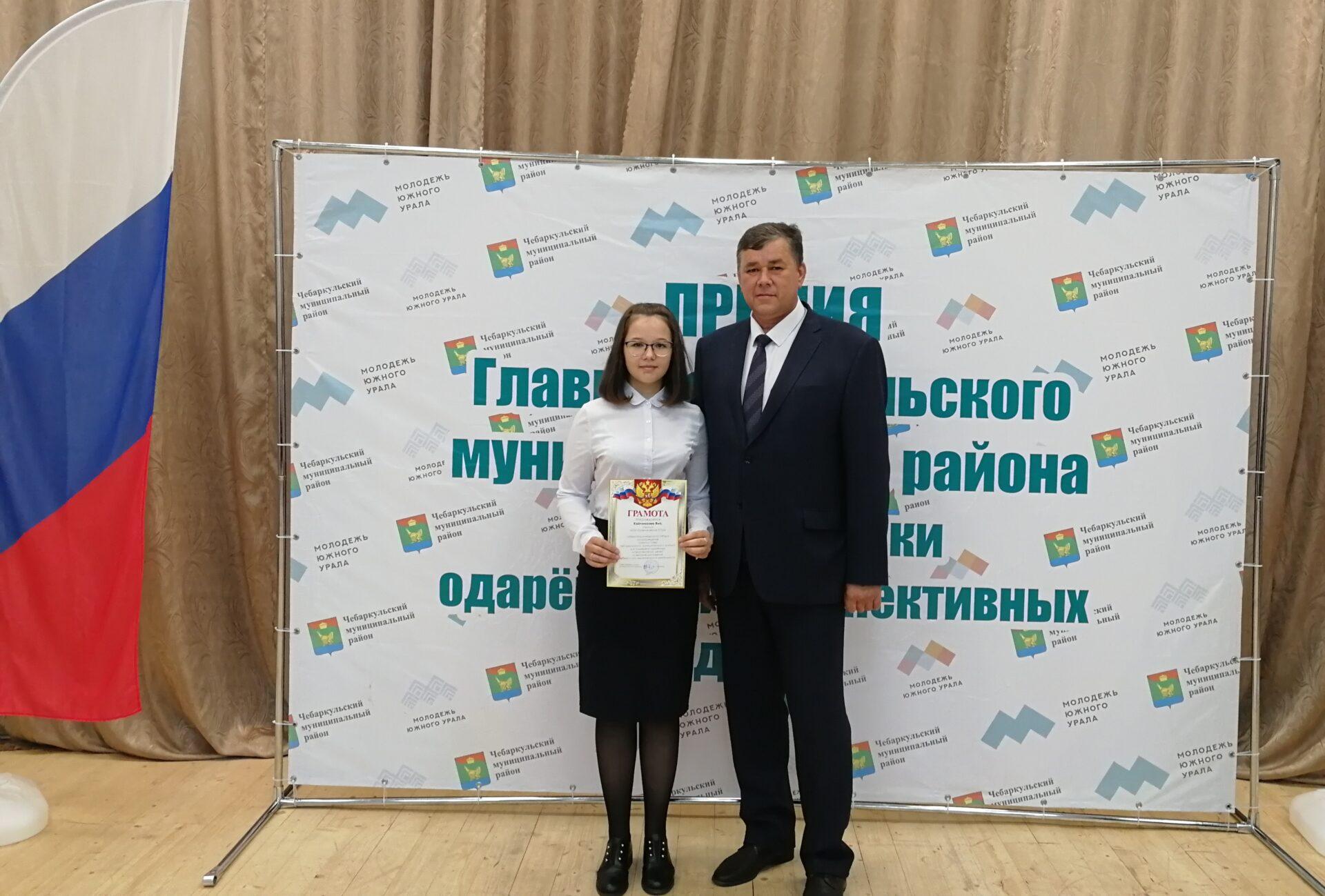 Призёр научного конкурса Центра «Холокост» получила Грант главы Чебаркульского района Челябинской области