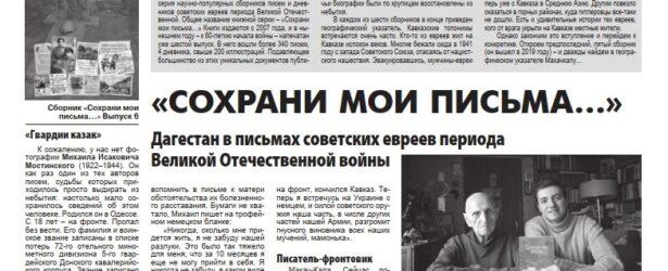 Презентация в Российской академии наук, интервью на «Россия 24» и статья в газете «Махачкалинские известия»