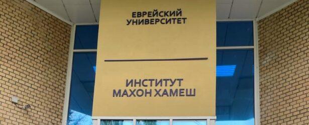 Встреча с президентом Еврейского университета в Москве