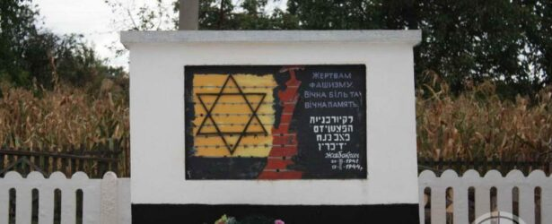 Было местечко на Подоле: к 80-летию уничтожения евреев Жабокрича