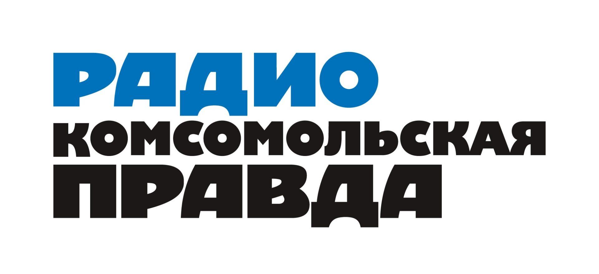 «Сохрани мои письма…» — вспомнить прошлое. Эфир на радио «Комсомольская правда»