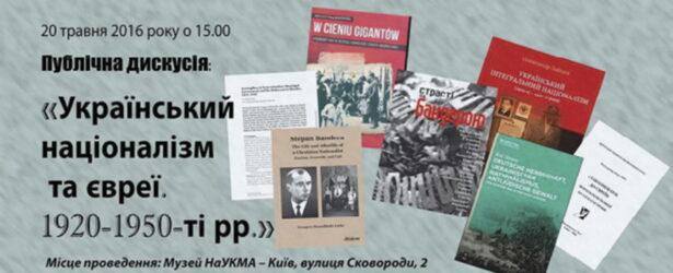 Коллаборационизм и Холокост на территории Украины: современный дискурс