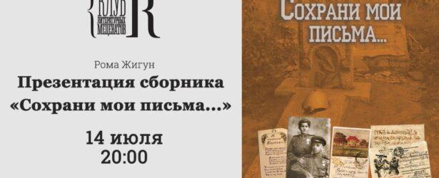 Презентация в «Книжниках» и статья на сайте МЕОЦ