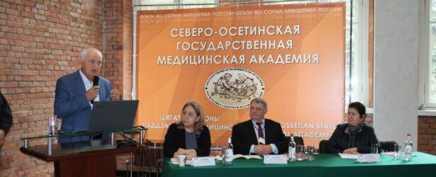 Конференция во Владикавказе
