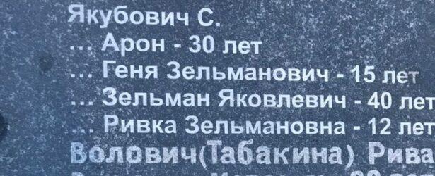 Обновлённый памятник евреям— жертвам Холокоста в Почепе