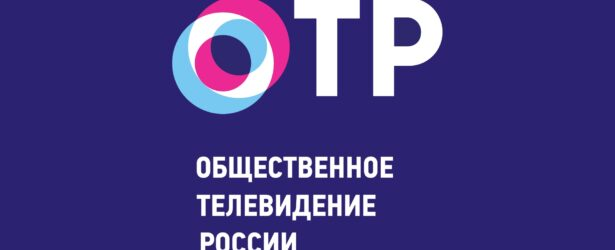 Анонс передачи на ОТР
